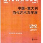 Biennale Italia Cina - Pechino
